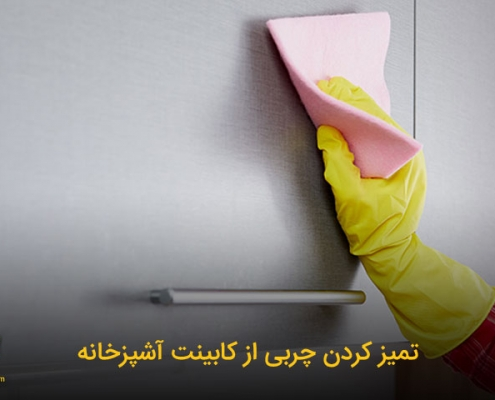 cleaning cabinets 495x400 مقالات دکوراسیون