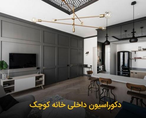 small house 01  495x400 مقالات دکوراسیون