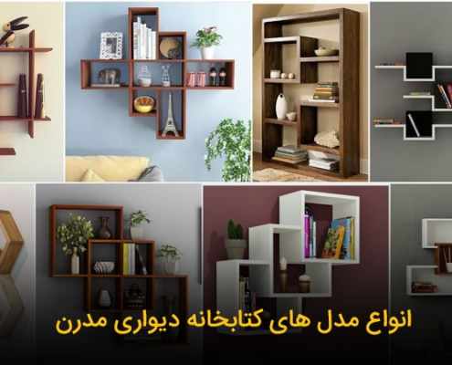modern shelf 02 495x400 مقالات دکوراسیون