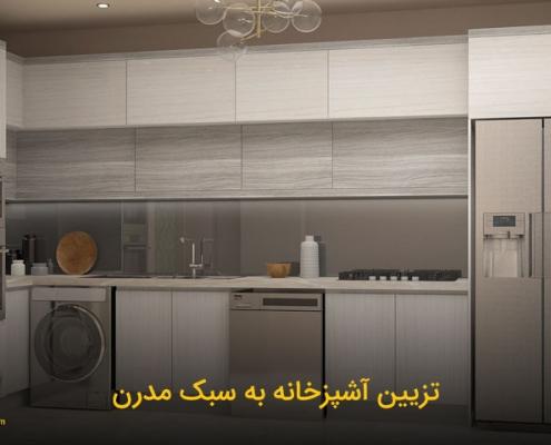 modern kitchen 01 495x400 مقالات دکوراسیون