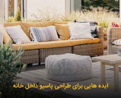 patio ideas 495x400 مقالات دکوراسیون