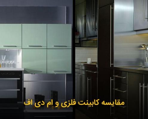 mdf cabinet vs metal 495x400 مقالات دکوراسیون