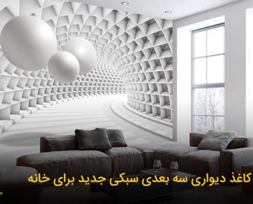 خرید انواع کاغذ دیواری های سه بعدی