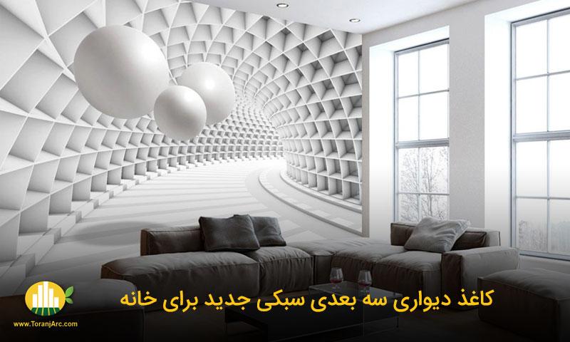 3d wallpaper کاغذ دیواری سه بعدی