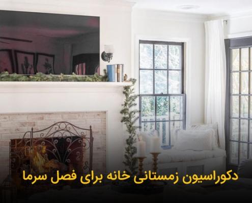 winter decoration 01 495x400 مقالات دکوراسیون