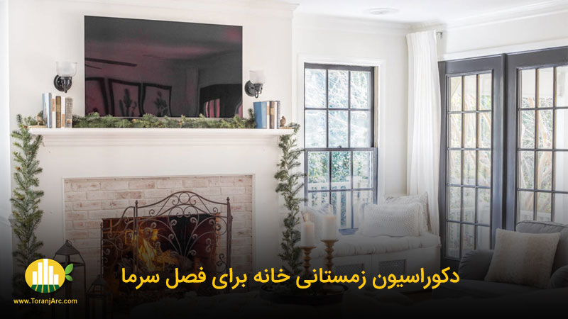 winter decoration 01 دکوراسیون زمستانی خانه برای فصل سرما