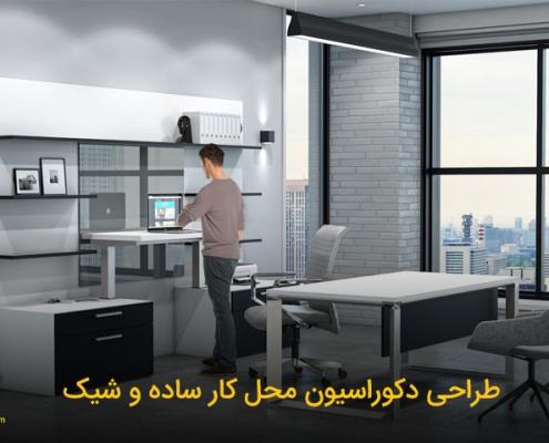 workplace decoration 4 495x400 مقالات دکوراسیون