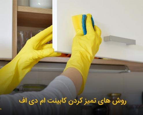 تمیز کردن کابینت های ام دی اف