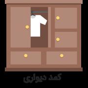 closet1 180x180 صفحه اصلی