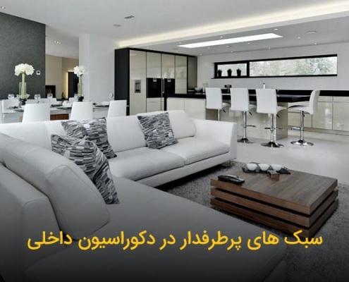 style of decoration 495x400 مقالات دکوراسیون