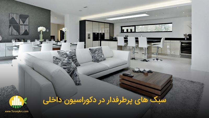 style of decoration سبک های پرطرفدار دکوراسیون داخلی