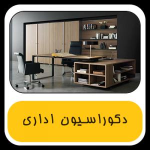 edari 300x300 طراحی دکوراسیون مطب