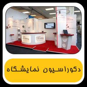 exhibition 300x300 دکوراسیون نمایشگاهی