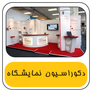 exhibition 300x300 دکوراسیون آشپزخانه