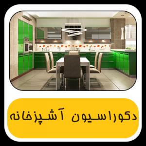 kitchen 300x300 دکوراسیون آشپزخانه