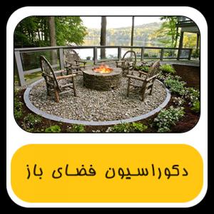 outdoor design 300x300 دکوراسیون آشپزخانه