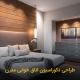 طراحی دکوراسیون اتاق خواب به سبک مدرن