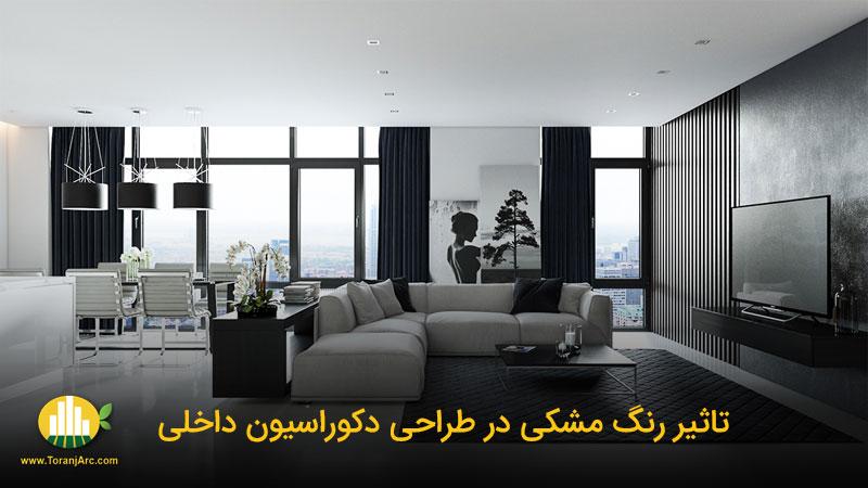 black color in decoration تاثیر رنگ در دکوراسیون داخلی