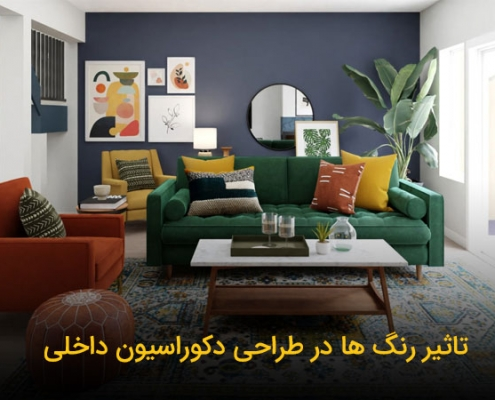 colors in decoration 01 495x400 مقالات دکوراسیون
