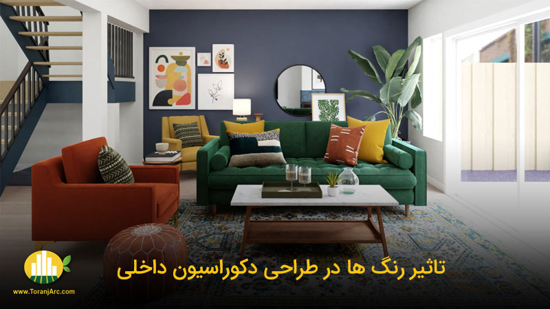 colors in decoration 01 تاثیر رنگ در دکوراسیون داخلی
