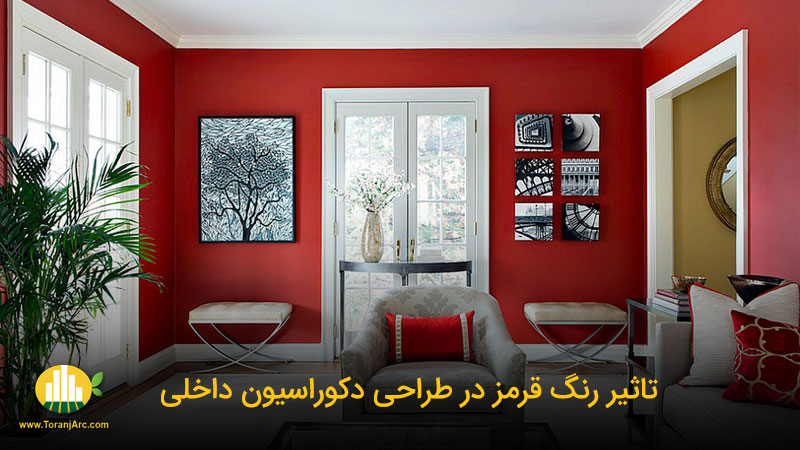 red color in decoration تاثیر رنگ در دکوراسیون داخلی