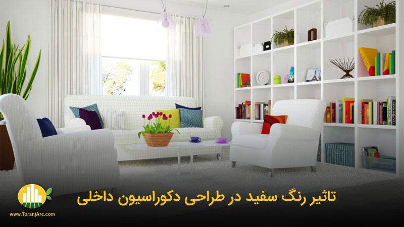 white color in decoration تاثیر رنگ در دکوراسیون داخلی