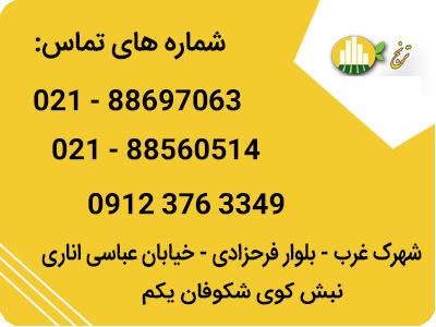 banner خرید و فروش سنگ کورین