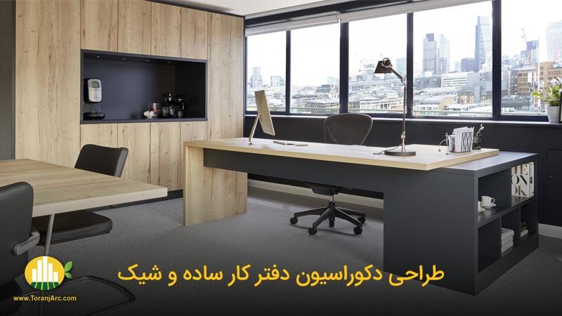 small office modern decoration طراحی دکوراسیون داخلی دفتر کار کوچک