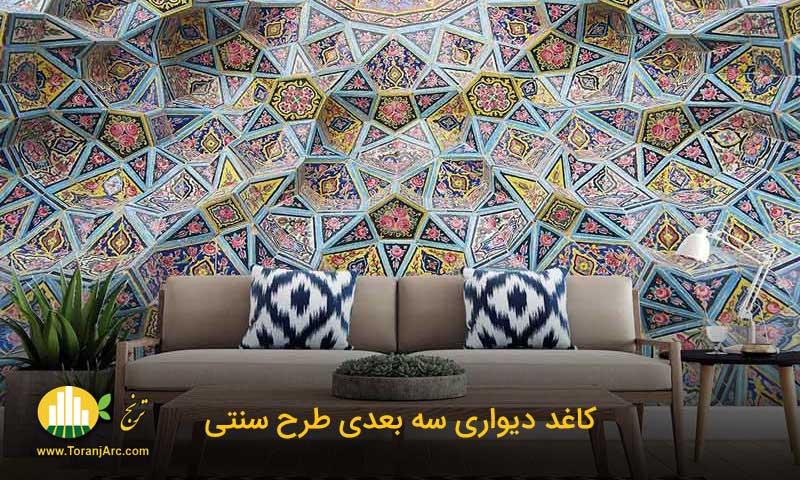 3d wallpaper classic کاغذ دیواری سه بعدی