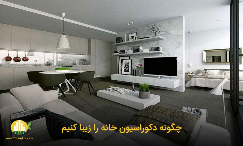 beautiful design چگونه دکوراسیون خانه را زیبا کنیم