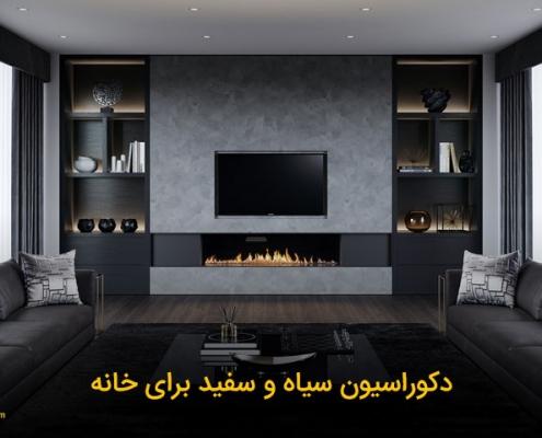 طراحی دکوراسیون سفید مشکی برای خانه