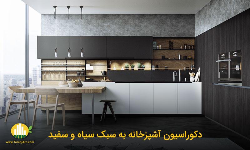 black white kitchen دکوراسیون سیاه و سفید
