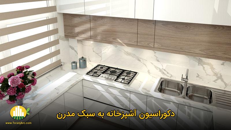 modern kitchen دکوراسیون آشپزخانه